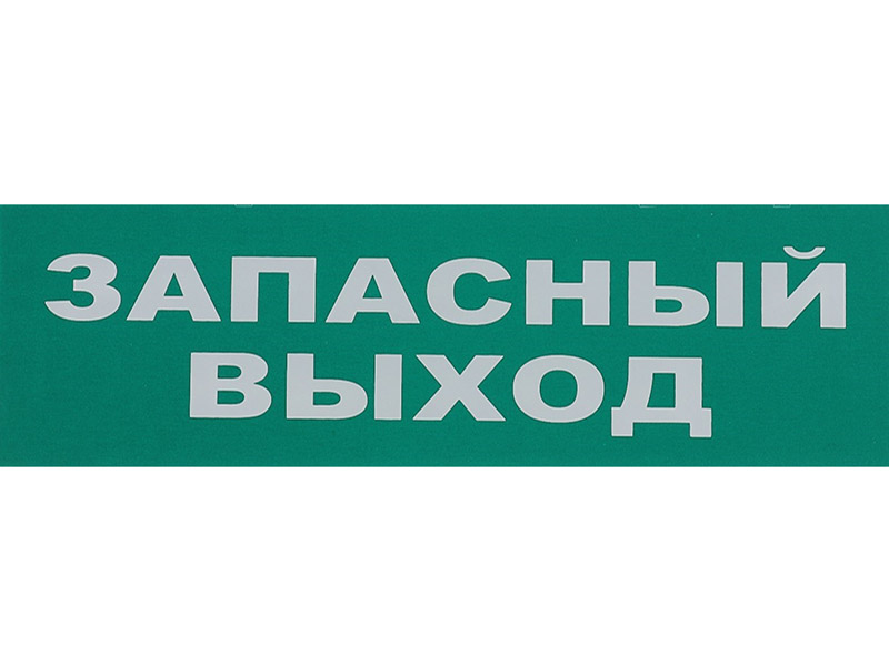 Сменная надпись «Запасный выход»
