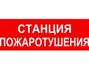 """Сменная надпись """"Станция пожаротушения"""""""