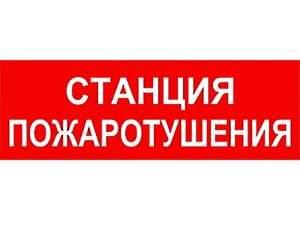 Сменная надпись Станция пожаротушения