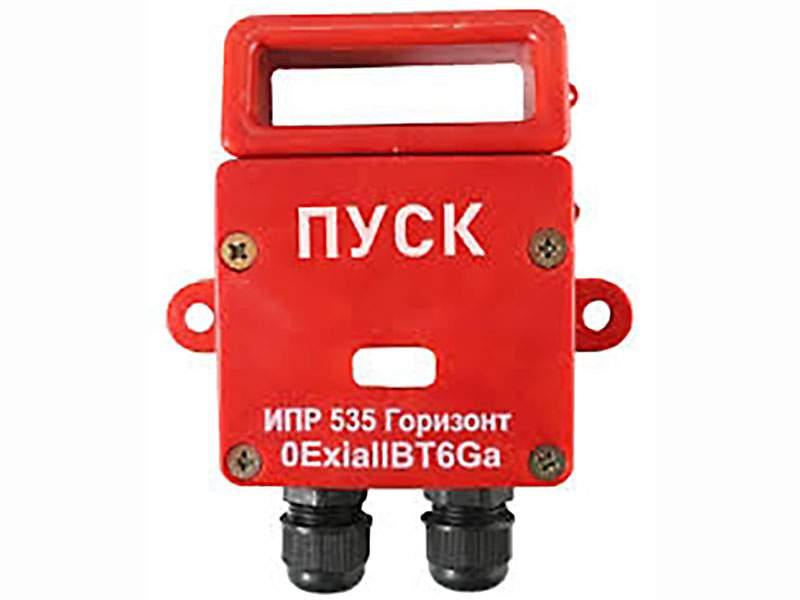 Взрывозащищенное устройство ручного пуска ИПР 535 ГОРИЗОНТ «ПУСК»