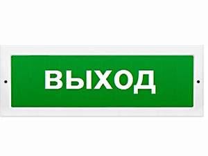 СФЕРА ПРЕМИУМ (12В) «ВЫХОД»