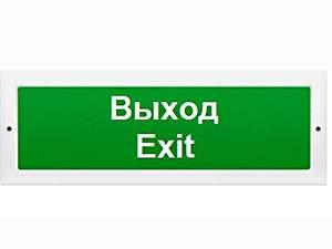 СФЕРА ПРЕМИУМ (12В) «ВЫХОД EXIT»