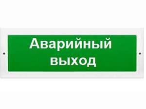 СФЕРА (12/24В) «АВАРИЙНЫЙ ВЫХОД»
