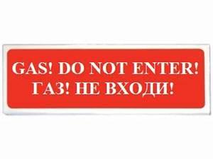 СФЕРА (12/24В) «GAS! DO NOT ENTER! ГАЗ! НЕ ВХОДИ!»