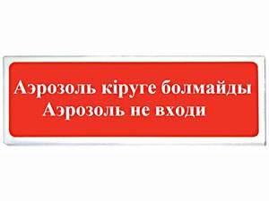 СФЕРА (12/24В) «АЭРОЗОЛЬ КІРУГЕ БОЛМАЙДЫ АЭРОЗОЛЬ НЕ ВХОДИ»