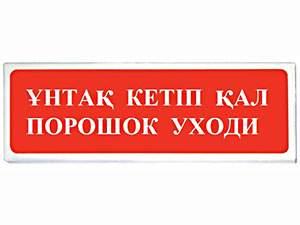 СФЕРА (УЛИЧНОЕ ИСПОЛНЕНИЕ) 12/24В «ҰНТАҚ КЕТІП ҚАЛ ПОРОШОК УХОДИ»