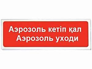 СФЕРА (ЗУ,12/24В) «АЭРОЗОЛЬ КЕТІП ҚАЛ АЭРОЗОЛЬ УХОДИ»