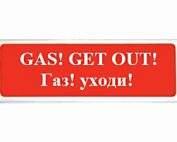 """СФЕРА (ЗУ,12/24В) """"GAS! GET OUT! ГАЗ! УХОДИ!"""""""
