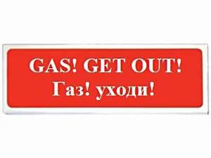СФЕРА (ЗУ,12/24В) «GAS! GET OUT! ГАЗ! УХОДИ!»