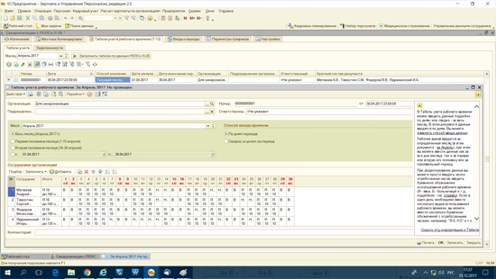 Модуль ПО PERCo-SM19 Интеграция с 1С:Предприятие