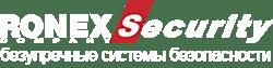 RONEX — комплексные системы безопасности. Казахстан, Алматы Логотип