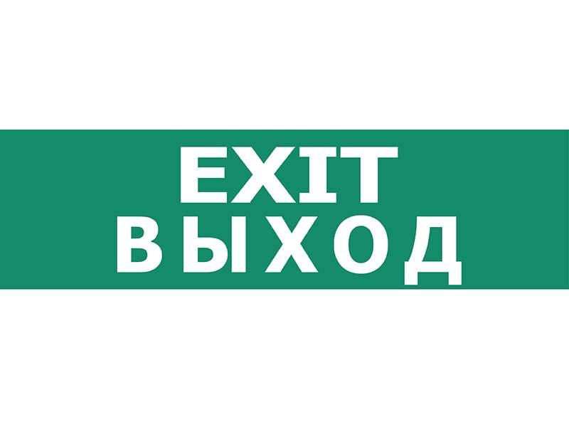 """СМЕННАЯ НАДПИСЬ """"Выход Exit"""""""