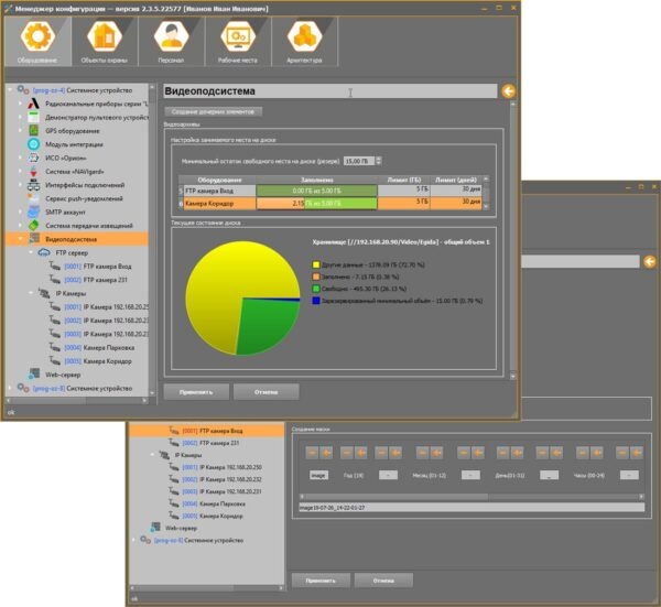 Настройки видеоархива и ip-камер в менеджере конфигурации