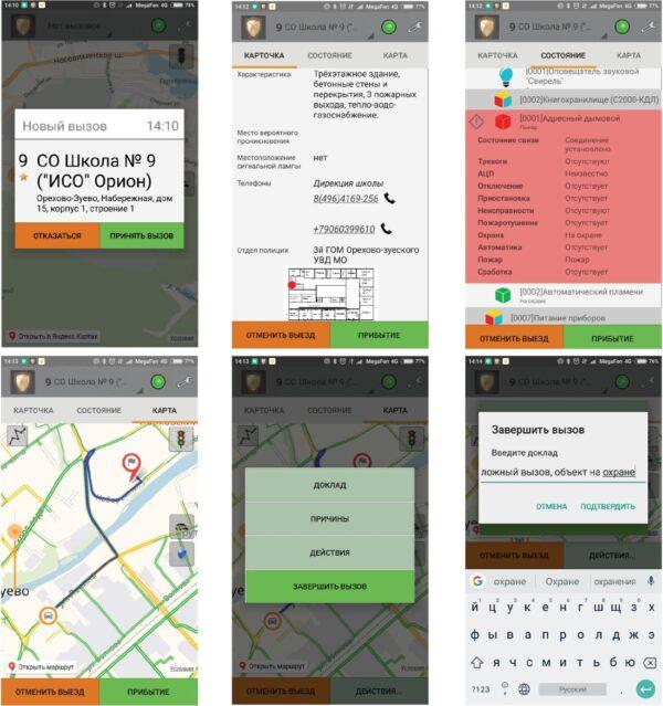 Примеры работы приложения на мобильном устройстве